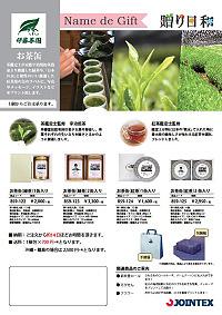 メモリアルギフト 贈り日和(お茶缶)